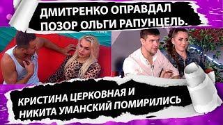 Дом 2 свежие новости 15 августа 2019 (21.08.2019)