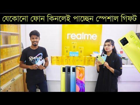 রিয়েলমি ফোনে পাচ্ছেন স্পেশাল গিফট🔥realme mobile phone price in BD 2021📱Dhaka BD Vlogs