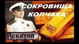 Искатели   Сокровища Колчака