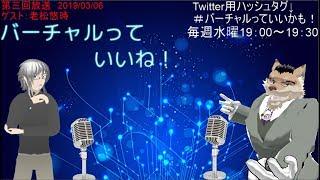 [LIVE] 【第三回】バーチャルっていいね!【ゲスト:老松悠時】