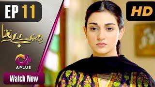 Mere Bewafa - Episode 11 | Aplus Dramas | Agha Ali, Sarah Khan, Zhalay Sarhadi | Pakistan Drama