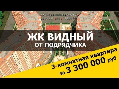 3-комнатная квартира в ЖК Видный г.Краснодар. Стоимость: 3300000 руб.