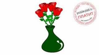 Как нарисовать букет роз поэтапно(83 486 рублей за 22 дня! Новая уникальная система заработка! http://glopages.ru/affiliate/1905293 НАЖИМАЙ прямо сейчас и УЗНАЕШЬ..., 2014-07-02T06:00:10.000Z)