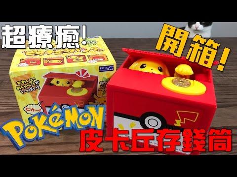 【Joeman】超療癒的皮卡丘存錢筒開箱!Pokemon Pikachu Piggy Bank Unboxing