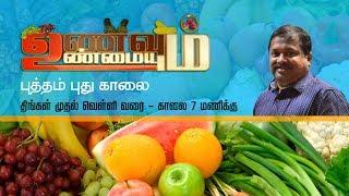 Unavum Unmaiyum | Vendhar TV | 19-12-2019