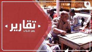 المقاهي الشعبية في حضرموت .. تراث صامد وتقاليد رمضانية مستمرة