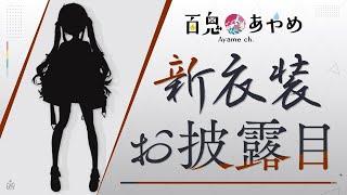 【 #百鬼あやめ新衣装 】新衣装お披露目会!!!やっときたあああ!!!