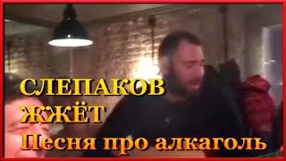Семен Слепаков жжёт песня про АЛКОГОЛЬ