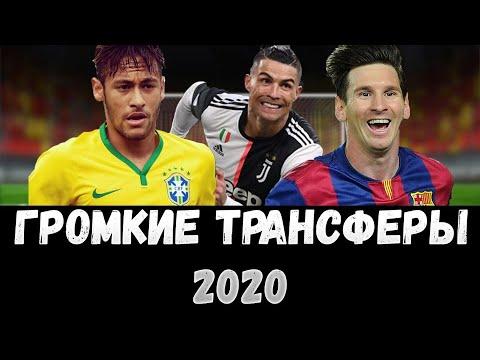 Новости футбола и самые Громкие трансферы футболистов 2020  | Лига чемпионов 2020 и РПЛ
