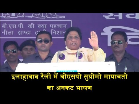 BSP SUPREMO MAYAWATI'S SPEECH IN ALLAHABAD RALLY/इलाहाबाद रै