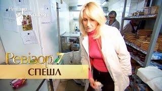 Ревизор Спешл - 7 сезон - Выпуск 3 - 06.03.2017