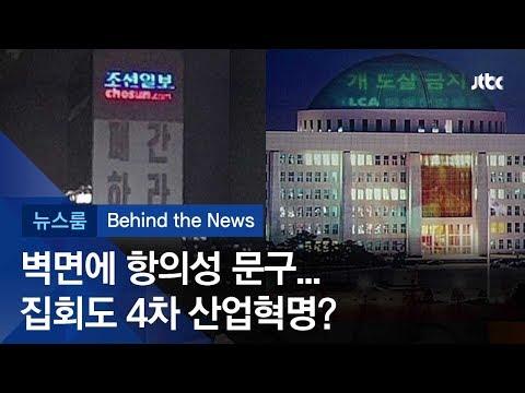 [비하인드 뉴스] 벽면에 항의성 문구…집회도 4차 산업혁명?
