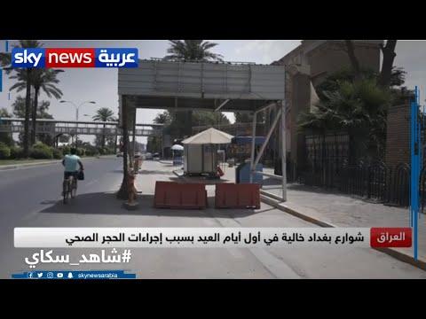 شوارع بغداد خالية في أول أيام العيد بسبب إجراءات الحجر الصحي  - 16:59-2020 / 5 / 24