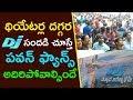 Duvvada Jagannadham Fans Hungama | Dj Movie Public Response|allu Arjun | Pooja Hegde|cinema Politics video