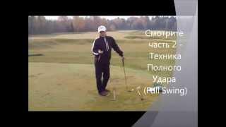 Урок по гольфу № 6 - Полный удар (Подготовка к удару)