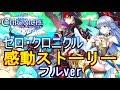 【白猫プロジェクト】[3周年] ゼロ・クロニクル感動ストーリー!【フルVer】【ゲーム本編】