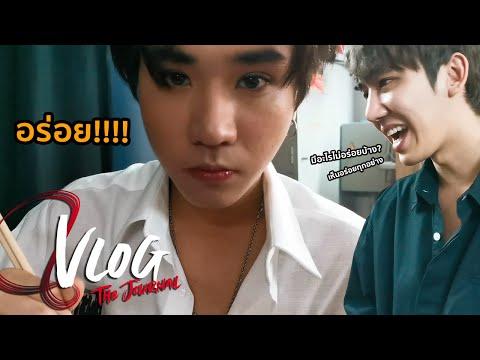 A-VLOG #22 | TEMPT Tour In Vietnam ไอ้เสือลองกินของแปลกอีกแล้ว!!!