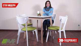Стол обеденный Модерн. Обзор стола для кухни от amf.com.ua