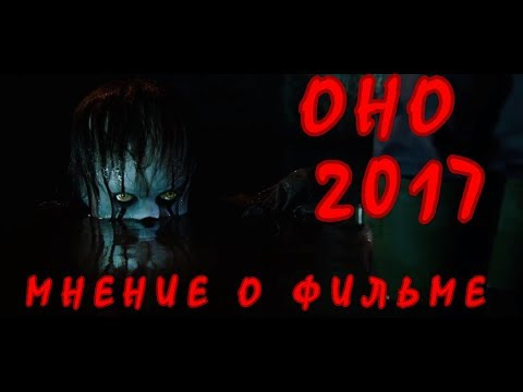 """""""ОНО"""" 2017. Краткий обзор фильма."""