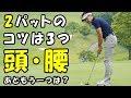 パターの正しいスイングを習得する 3つのポイント【ゴルフライブ】