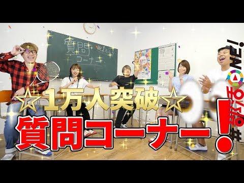 【質問コーナー】ウマヅラ・そわんわんのプライベート秘密を大暴露 1万人突破記念!!