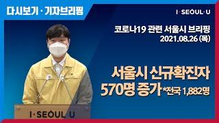 코로나19 관련 서울시 브리핑 - 8월 26일 | 서울…