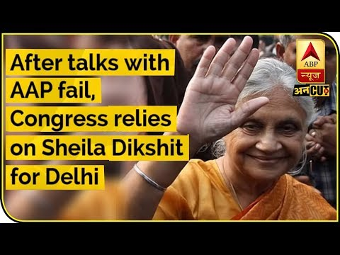 After talks with AAP fail, Congress relies on Sheila Dikshit for Delhi | ABP Uncut