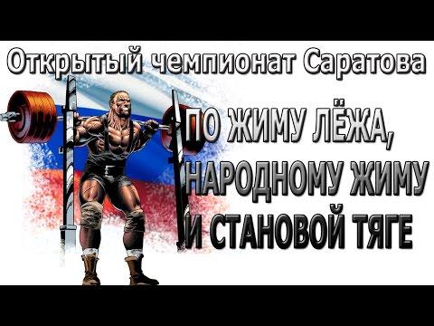 Открытый чемпионат Саратова по жиму лежа,народный жим и становая тяга