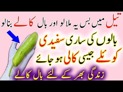 💝💝 How to Change White Hair into Black Permanently ✅✅ Premature Grey Hair Treatment In Urdu