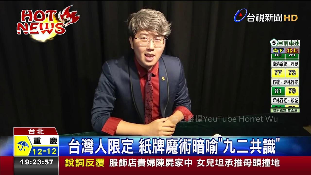 臺灣人限定紙牌魔術暗喻九二共識 - YouTube