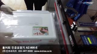 [인트라이즈] 홍어회 진공포장기계 AZ-800E