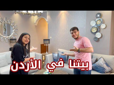 لأول مرة .. جولة في بيتنا في الأردن 🇯🇴   مين أخذ مكان وليد ؟!