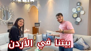 لأول مرة .. جولة في بيتنا في الأردن 🇯🇴 | مين أخذ مكان وليد ؟!