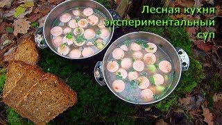 ЛЕСНАЯ КУХНЯ \ Экспериментальный Суп