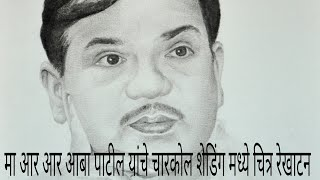 How To Draw a portrait painting with powder shading... ( RR Patil Painting )