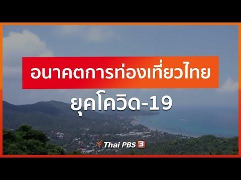 อนาคตการท่องเที่ยวไทยยุคโควิด-19 : ที่นี่ Thai PBS (13 พ.ค. 63)