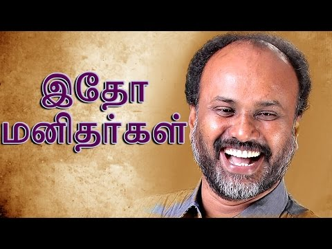 Idho Manithargal | Wesly Maxwell | Tamil Christian Songs | HD | 2016