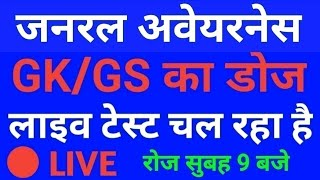 9:00 AM #GENERAL_AWARENESS#LIVE# for Railway NTPC, Group-D, SSC, Police Exam .