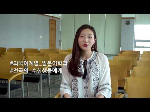 [동서대 전공소개] 외국어계열