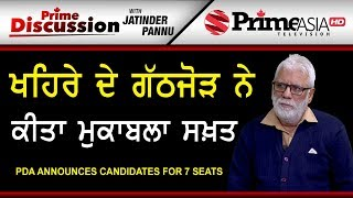 Prime Discussion (823) || PDA Announces Candidates For 7 Seats