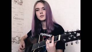 Гречка - Люби меня люби (Cover by Лимонные Шалости)