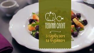 Рецепт: Теплый салат из свеклы и тыквы ─ Торчин®