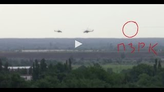 Славянск. Как сбивали с ПЗРК вертолёт ВС Украины 03.06.2014