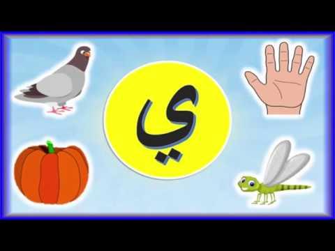 تعليم كتابة حرف الياء ي ونطقه للأطفال مع 4 كلمات تبدأ بحرف الياء Youtube