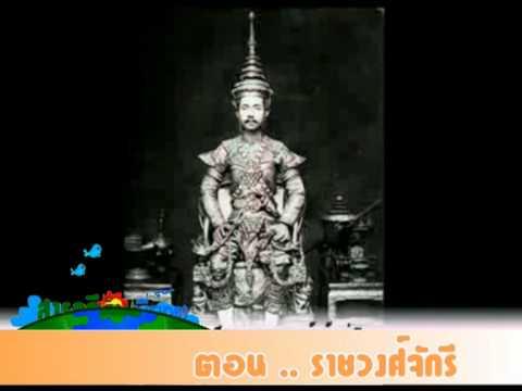 สารคดีกับพี่ก๊อต Ep.6 ราชวงศ์จักรี