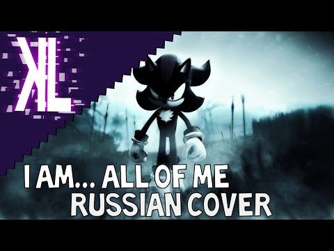 I Am... All Of Me - Russian Cover