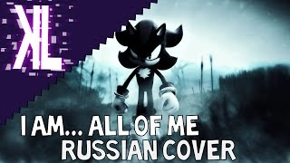 Repeat youtube video I Am... All Of Me - Russian Cover