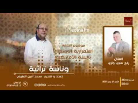 Live Rabeh Mariwari A radio medina FM (موضوع الحلقة إستمراري