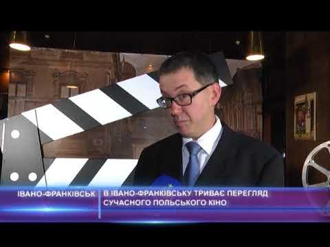 В Івано-Франківську триває перегляд сучасного польського кіно