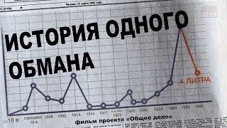 История одного обмана. Общее Дело.